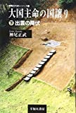 Surrender of the Kingdom inheritance under Izumo powers master's orders (Kamio Ancient History Series 5) (2011) ISBN: 4883450228 [Japanese Import]
