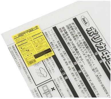 アイテック ポリカ中空ボード透明 2枚入 KTP990W-1