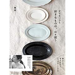 雅姫 表紙画像