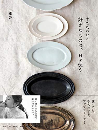 雅姫 最新号 表紙画像