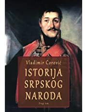 Istorija srpskog naroda: Od turskih osvajanja do Drugog svetskog rata