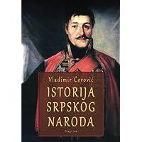 Istorija srpskog naroda: Od turskih osvajanja do Drugog svetskog rata (Istorija srpskog naroda u 2 toma) (Volume 2…