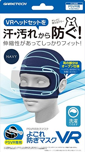 GAMETECH-PlayStationVR-Face-Mask-Navy-Blue-PROTECTION-from-SWEAT-DIRT-COSMETIC