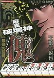麻雀破壊神 傀 孤高の闘牌 (バンブーコミックス)