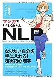 「マンガでやさしくわかるNLP」山崎 啓支