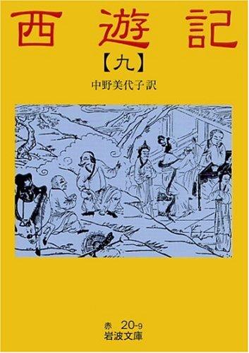 西遊記〈9〉 (岩波文庫)