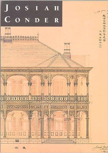 ジョサイア・コンドル | 建築画...