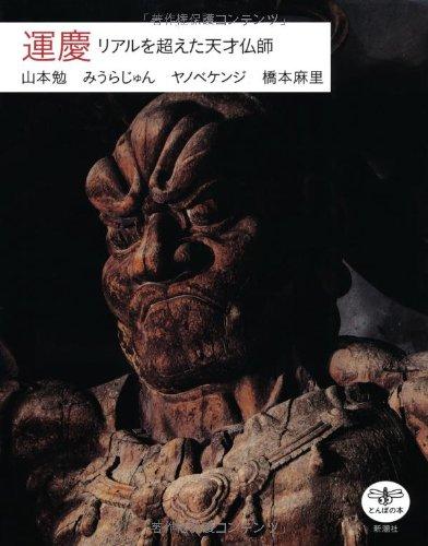 運慶―リアルを超えた天才仏師 (とんぼの本)