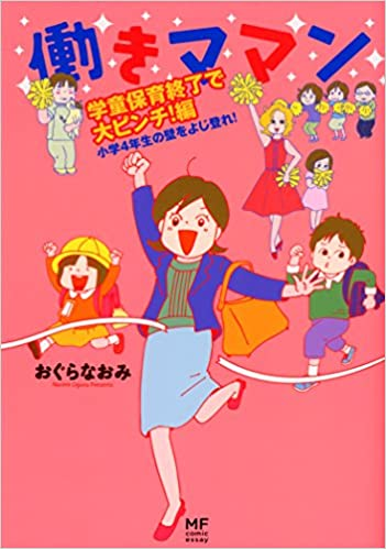 働きママン 学童保育終了編 小学4年生の壁をよじ登れ!