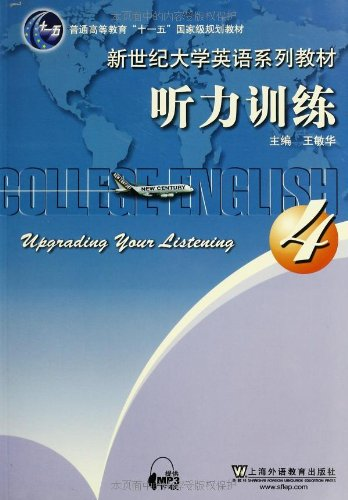 New Century College English textbook series: Listening Practice 4 (with mp3  download)(Chinese Edition): WANG MIN HUA ZHU: 9787544620840: Amazon.com:  Books