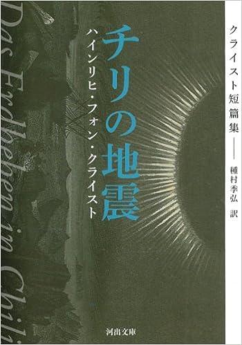 チリの地震---クライスト短篇集 (KAWADEルネサンス/河出文庫)  の商品写真