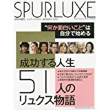 SPURLUXE サムネイル
