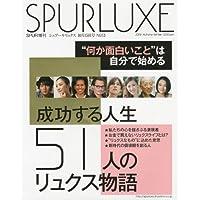 SPURLUXE 表紙画像