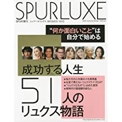 SPURLUXE 最新号 サムネイル