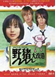 2005 Japanese Drama : Nobuta Wo Produce w/ English Subtitle