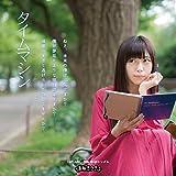 Manekikecha - Time Machine / Splash (RIN MIYAUCHI VER) (Type E) [Japan CD] QAFC-10011