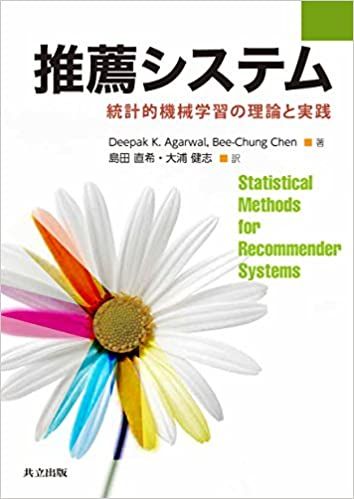 推薦システム: 統計的機械学習の...