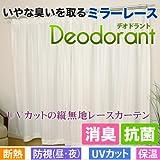 消臭 抗菌 UVカット お部屋の臭い対策に 昼夜とも外から見えにくい デオドラントレース-ホワイト 幅100x218cm 2枚組