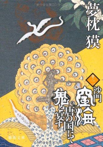 沙門空海唐の国にて鬼と宴す〈巻ノ2〉 (徳間文庫)