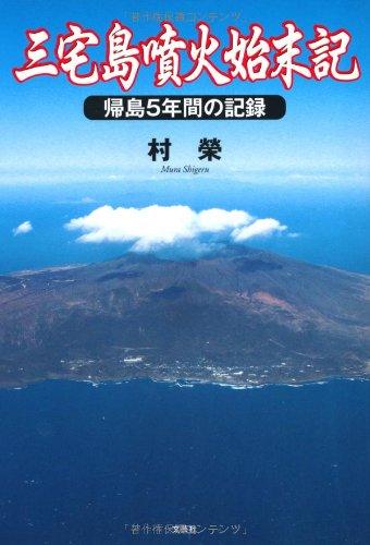 三宅島噴火始末記 帰島5年間の記録
