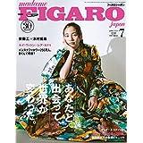 FIGARO japon 2020年7月号