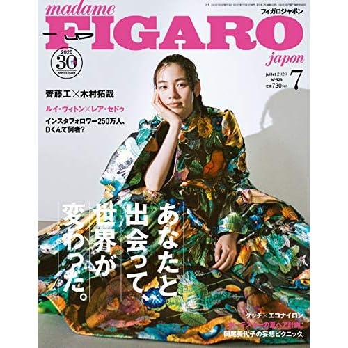 FIGARO japon 2020年7月号 表紙画像