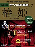 椿姫 LA TRAVIATA - DVD決定盤オペラ名作鑑賞シリーズ 2 (DVD2枚付きケース入り) ヴェルディ作曲