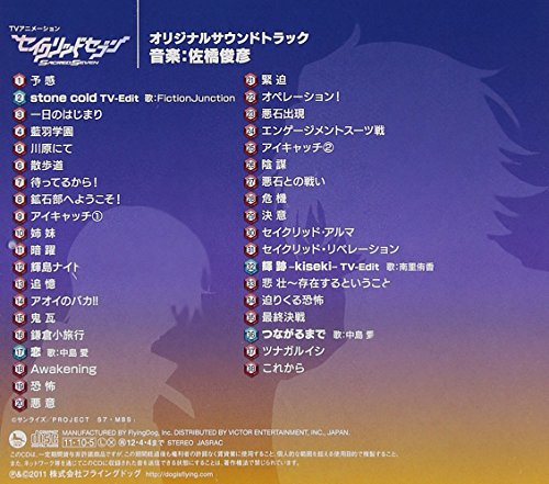 Animation Soundtrack - Sacred Seven (TV Anime) Original Soundtrack [Japan CD] VTCL-60265