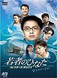 [DVD]若者のひなた DVD-BOX(4)