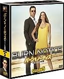 バーン・ノーティス 元スパイの逆襲 シーズン5 (SEASONSコンパクト・ボックス) [DVD]