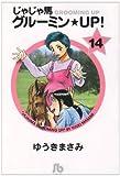 Gurumin Shrew ? UP! (14) (Shogakukan Novel) (2004) ISBN: 4091935443 [Japanese Import]
