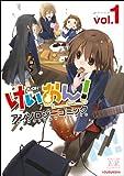 けいおん!アンソロジーコミック (1)