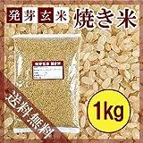 焼き米 (1kg)〔チャック付〕