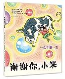 Inochi O Itadaku (Chinese Edition)