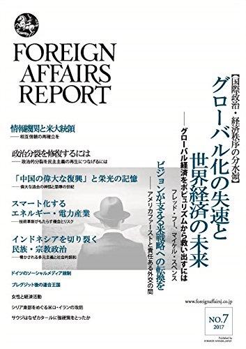 フォーリン・アフェアーズ・リポート2017年7月号