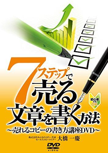 7ステップで売る文章を書く方法 (売れるコピーライティング講座DVD)