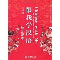 北大版对外汉语教材•短期培训系列 •跟我学汉语:综合课本1(附光盘1张)