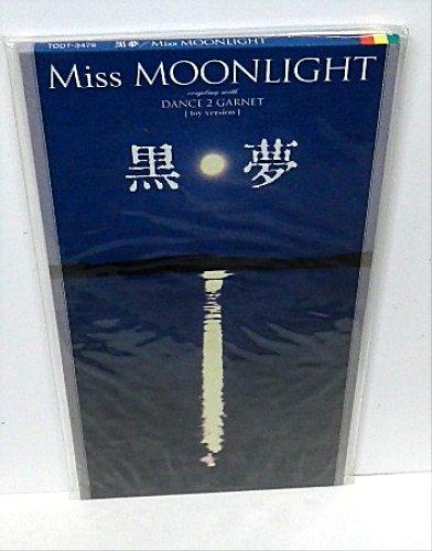 Amazon | Miss Moonlight | 黒夢...