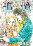 追憶:一生忘れられない初恋 (ハーレクインコミックス)