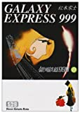 Galaxy Express 999 Paperbacks Edition Vol.13