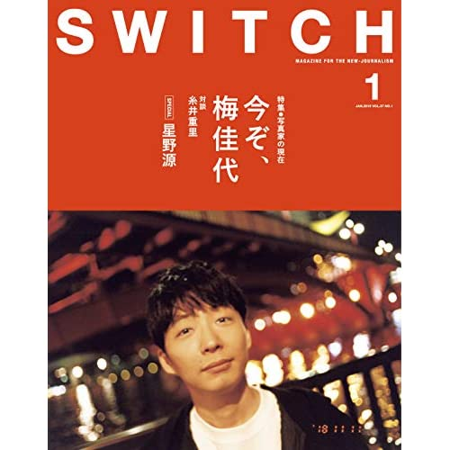 SWITCH Vol.37 表紙画像
