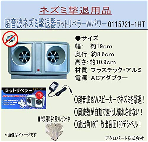Amazon|超音波ネズミ撃退器 ラ...