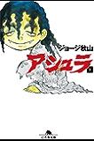 アシュラ(下) (幻冬舎文庫 (し-20-3))