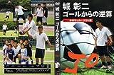 サッカー / ゴールからの逆算 城彰二 君もエースストライカーになれる! DVD