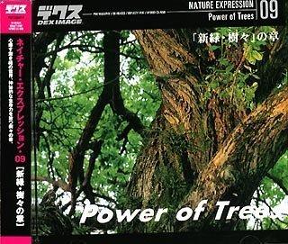 ネイチャーエクスプレッション 09 「新緑樹々」の章 B000069JUG Parent