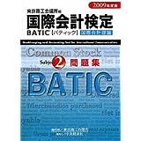 BATIC Subject1 問題集