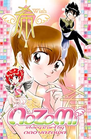 Amazon.com: NOZOMI -wish- (Shojo Manga) eBook: Nao Yazawa: Kindle