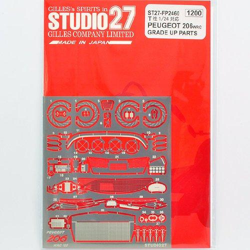 【STUDIO27/スタジオ27】1/24 プジョー 206 WRC グレードアップパーツ