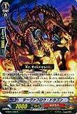 カードファイト!! ヴァンガードG ラーヴァフロウ・ドラゴン/ 時空超越(G-BT01)シングルカード