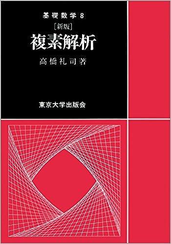 新版 複素解析 (基礎数学) | 高...